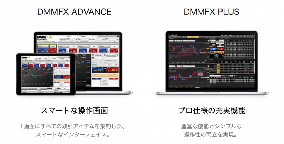 DMMFX ADVANCEは1画面に全ての取引アイテムを集約した、スマートなインターフェイス。DMMFX PLUSは豊富な機能とシンプルな操作性を両立したプロ仕様。