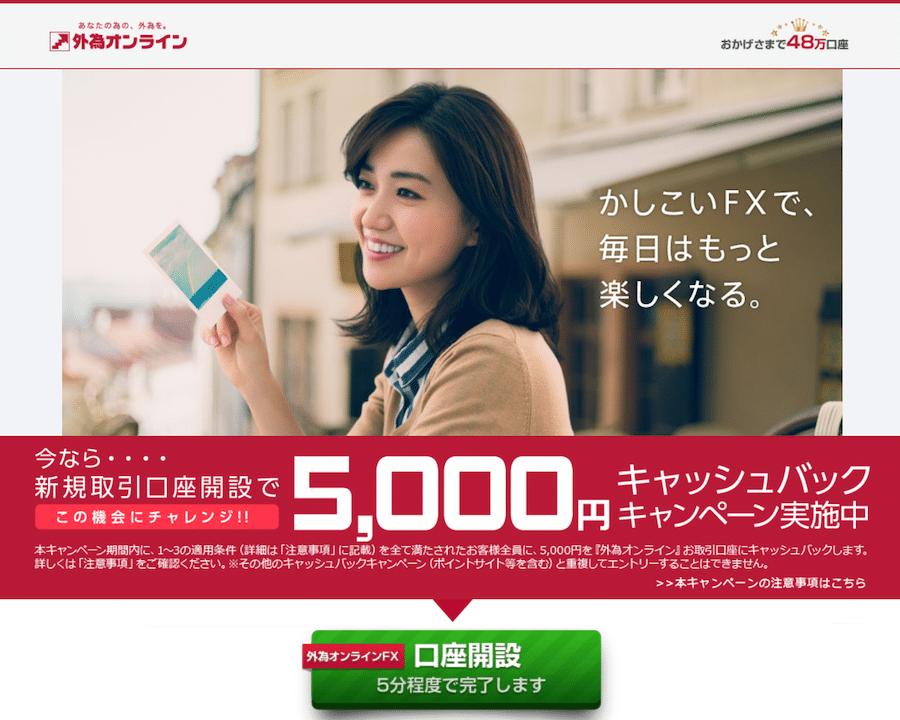 外為オンライン、今なら新規取引口座開設で5000円キャッシュバックキャンペーン実施中!口座開設は5分程度で完了します。