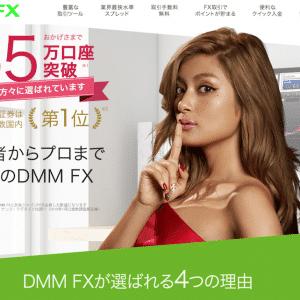 FX口座数国内第1位のDMM.com証券が運営するDMMFXは、初心者からプロまで納得して利用できるFX業者です。65万口座を突破し多くのFXトレーダーに選ばれています。