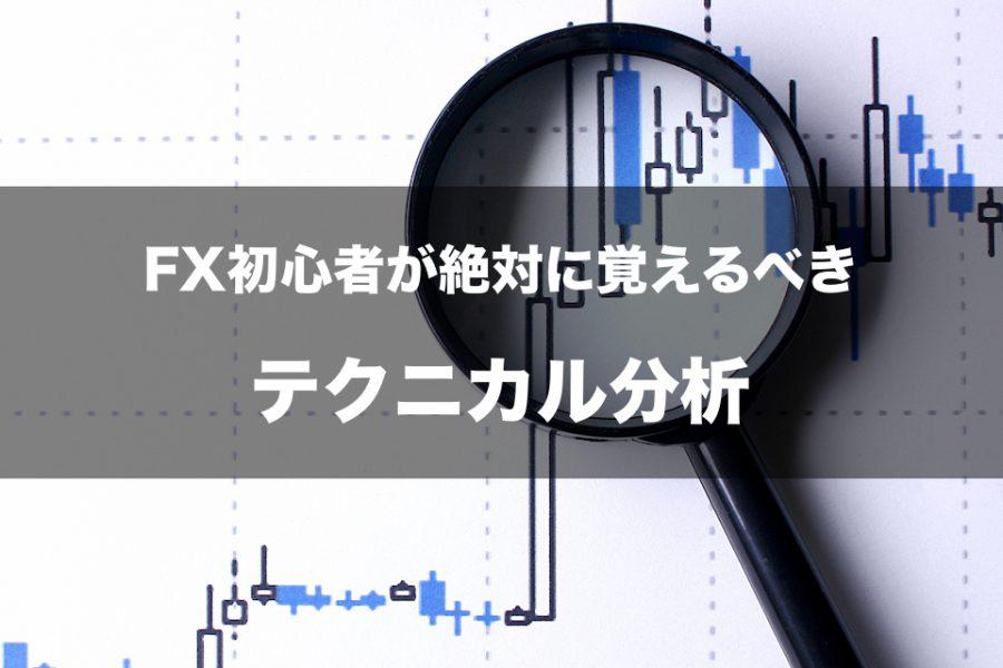 FX初心者が絶対に覚えるべきテクニカル分析と為替チャートの見方
