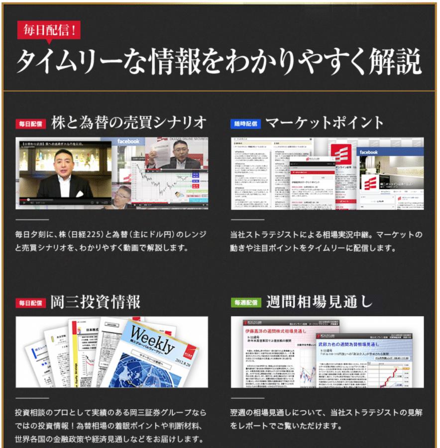 岡三オンライン証券の投資情報