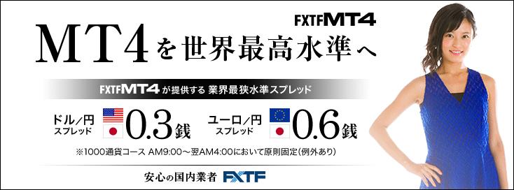 FXTF MT4は、MT4が利用でき業界最狭水準のスプレッドドル円0.3銭、ユーロ円0.6銭です。1000通貨コースのAM9時から翌AM4時において原則固定