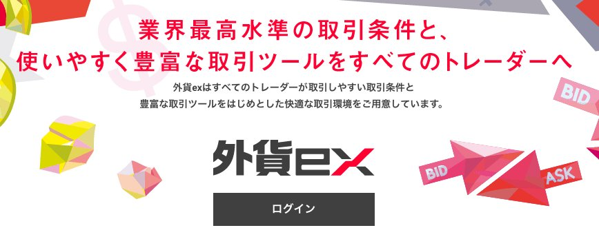 YJFX!の外貨exは、業界最高水準の取引条件と、使いやすく豊富な取引ツール。