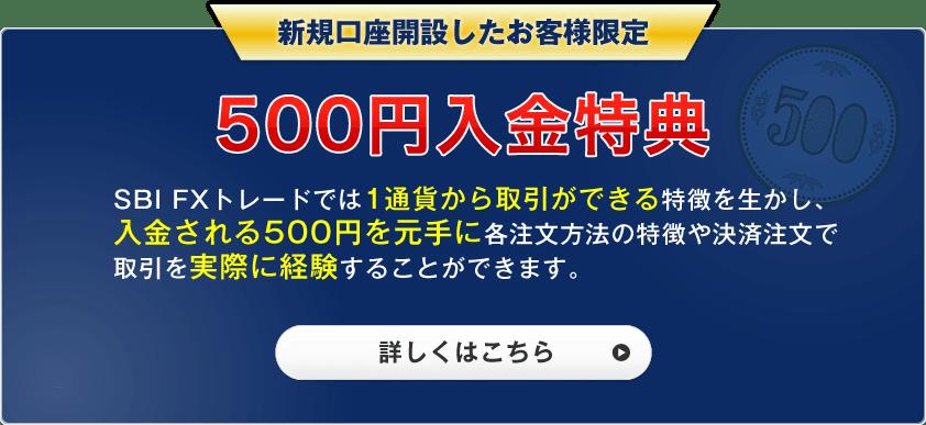 新規口座開設したお客様限定500円入金特典