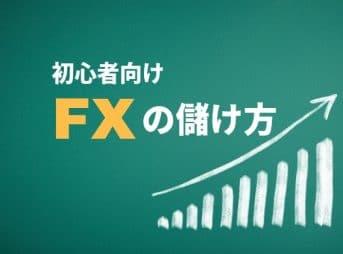 fxの儲け方