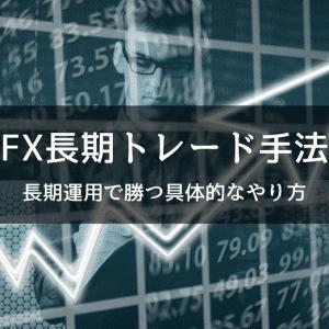 FX長期トレード手法